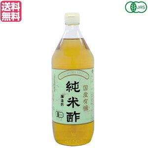 酢 お酢 米酢 マルシマ 国産有機純米酢 900ml 6本セット 送料無料