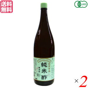 酢 お酢 米酢 マルシマ 国産有機純米酢 1.8l 2本セット 送料無料