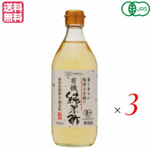 【ポイント最大4倍】米酢 国産 有機 創健社 越前小京都の有機純米酢 500ml 3本セット