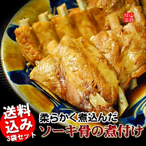 【ソーキ骨の煮つけ】スペアリブ 骨付き(160〜200g前後)×3袋セット ご飯のお供 おかず(BBQ バーベキュー 焼き肉)