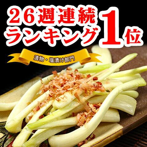 島らっきょう 塩漬け 250g 沖縄 沖縄お土産 おつまみ ご飯のお供 ランキング オススメ