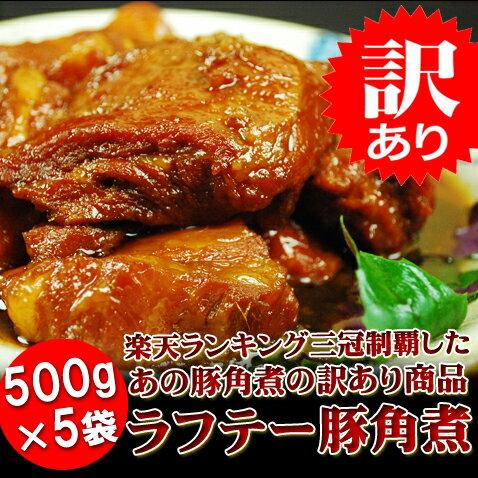 豚角煮 訳ありラフテー500g×5袋セット 角煮 煮豚 豚肉 沖縄産豚使用 わけあり はしっこ