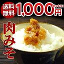 山将肉みそ(油みそ)100g×2袋セット ご飯のお供 おかず 惣菜【1000円 送料無料 ポッキリ グルメ】