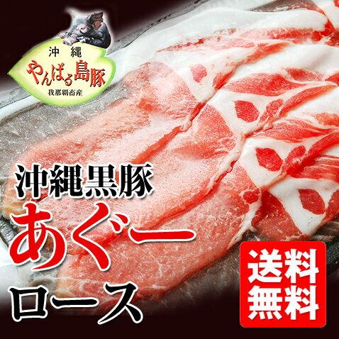 【やんばる島豚あぐー】 あぐー豚 ロース5袋セット[しゃぶしゃぶ用](アグー豚 沖縄 あぐー豚)