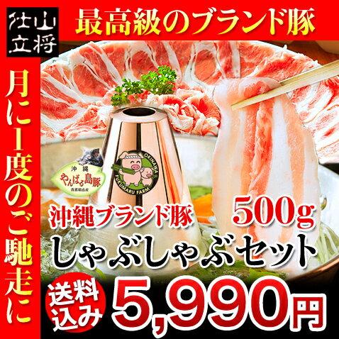 キビまる豚 あぐー豚 やんばる島豚 沖縄 黒豚あぐー 沖縄ブランド豚しゃぶしゃぶセット ロース200g モモ200g ウデ100g 5点セット