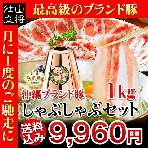 キビまる豚 あぐー豚 やんばる島豚 沖縄 黒豚あぐー 沖縄ブランド豚しゃぶしゃぶセット ロース200g モモ300g ウデ300g バラ200g 10点セット