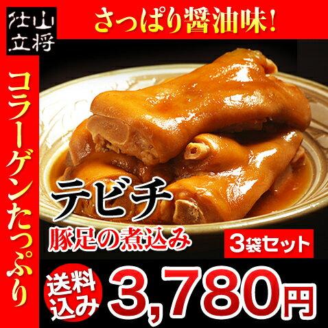 豚足 とんそく テビチ 豚足煮込み 沖縄 200g 3袋