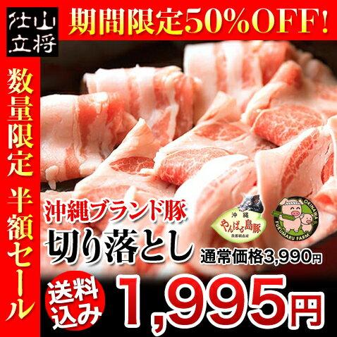キビまる豚 あぐー豚 やんばる島豚 沖縄 黒豚あぐー あぐー豚 沖縄ブランド豚切り落とし400g キビまる豚 しゃぶしゃぶ 焼肉 沖縄豚