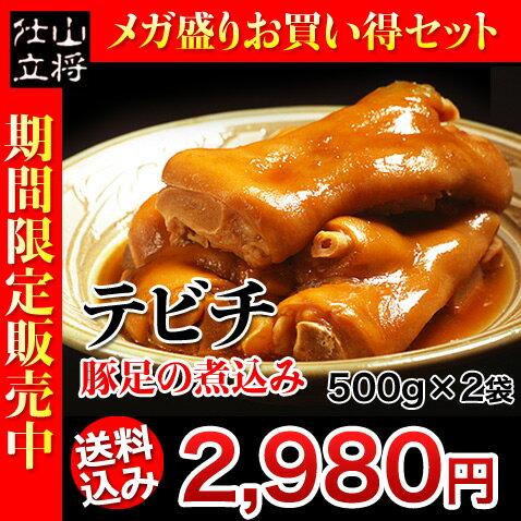 メガ盛り 豚足 国産 沖縄産 豚足煮込み とんそく テビチ 500g×2袋セット