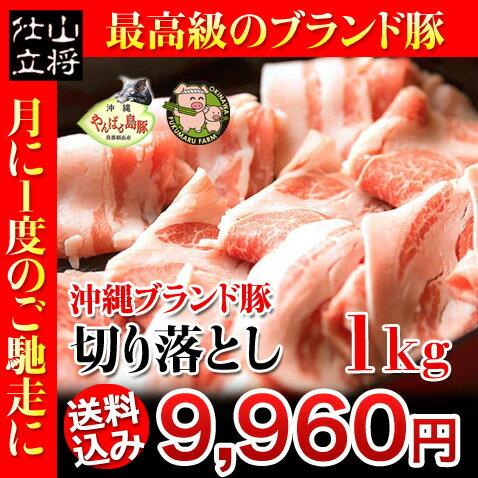 キビまる豚 あぐー豚 やんばる島豚 沖縄 黒豚あぐー あぐー豚 切り落とし1kg しゃぶしゃぶ 焼肉 沖縄豚