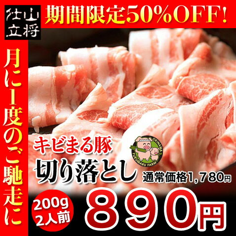 キビまる豚 切り落とし200g 沖縄ブランド豚しゃぶしゃぶ 焼肉 沖縄豚