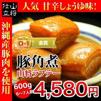 Mountain m. rafute 450 g (pork stew) many TV coverage! Seasoning for sticking different gem rice side dish