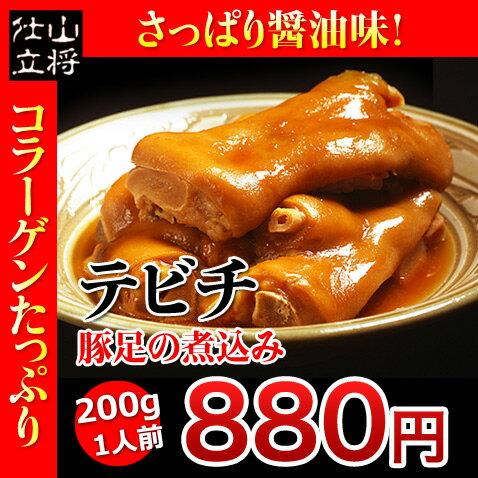 豚足 とんそく テビチ 豚足煮込み 沖縄 200g