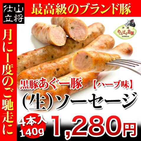 あぐーソーセージ(ハーブ)4本入 やんばる島豚 ソーセージ ハーブ 焼肉 あぐー 生ソーセージ ウインナー