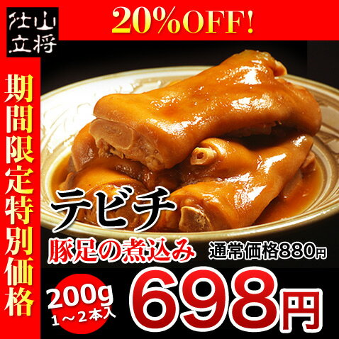 豚足 国産 沖縄産 豚足煮込み とんそく テビチ200g