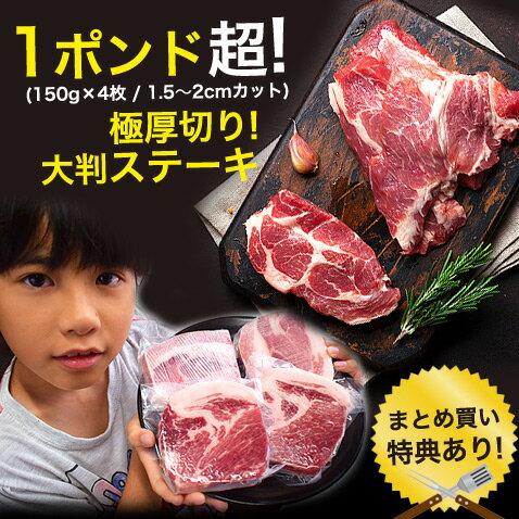 キビまる豚ステーキセット600g赤肉と霜降り肩ロースのセット 焼肉 沖縄豚