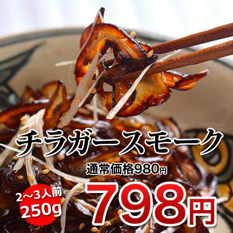 沖縄産豚使用 チラガースモークスライス200g 国産豚 焼肉 燻製 食品 食べ物 珍しい 珍味 コラーゲン 美肌 美容 コリコリ もちもち