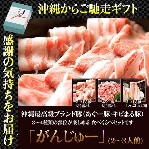 あぐー豚 ギフト 豚肉 送料無料 しゃぶしゃぶ 豚 肉 豚肉 沖縄 アグー豚 アグー【がんじゅう/2〜3人前/700g】