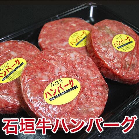 石垣牛 ハンバーグ 冷凍 和牛 沖縄 ギフト 内祝い 【4個セット】