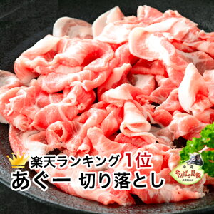あぐー豚 しゃぶしゃぶ 豚 豚肉 肉 アグー豚 切り落とし 【200g×6袋セット】