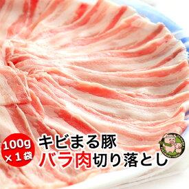キビまる豚バラ切り落とし100g(しゃぶしゃぶ)沖縄