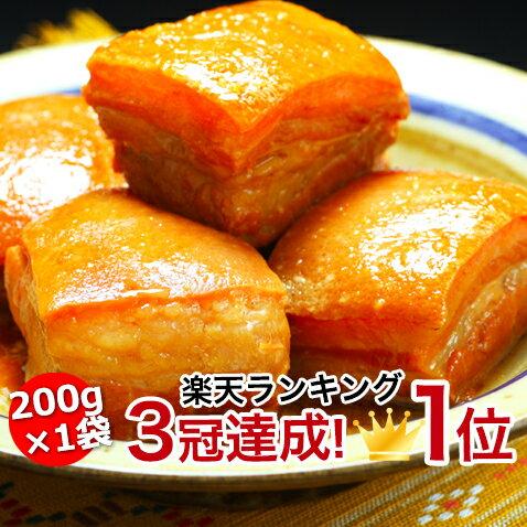 角煮 ラフテー 豚の角煮 豚角煮 【200g/2人前】