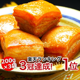 角煮 ラフテー 豚の角煮 豚角煮 【200g×3袋/5〜6人前】