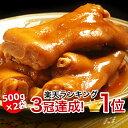 豚足 テビチ とんそく 豚足煮込み 沖縄おでん 沖縄 500g 2袋