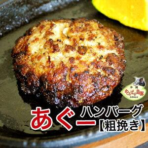 アグー豚 あぐー豚 ハンバーグ 冷凍 沖縄 ギフト 内祝い 【5個入/5人前】
