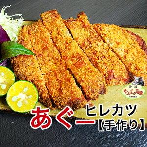 沖縄 アグー豚 あぐー豚 ヒレカツ 冷凍 国産【120g/5枚】 お取り寄せ グルメ 肉