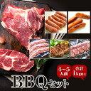 【送料無料】 あぐー豚 アグー豚 高級 国産 焼肉 肉 BBQ バーベキュー セット【4人〜5人前】