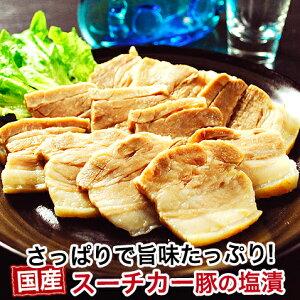 塩豚 煮豚 スーチカー 300g 国産 豚肉 塩漬け 沖縄お土産 おつまみ ご飯のお供 ランキング