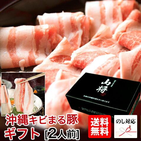 父の日 グルメ ギフト キビまる豚 豚肉 しゃぶしゃぶ 豚 肉 豚肉 沖縄【すぐりむん/2〜3人前/500g】