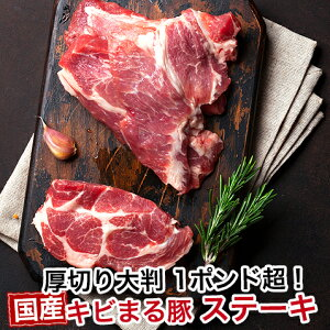 厚切り ステーキ 赤身 肉 赤身肉 豚肉 国産 600g