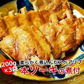 スペアリブ 骨付きスペアリブ ソーキ骨の煮付 200g 3袋