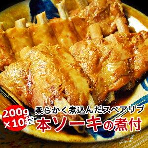 スペアリブ 骨付きスペアリブ ソーキ骨の煮付 200g 10袋