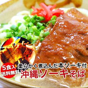 ソーキそば 沖縄そば 個食 パック 5食入り 沖縄産 国産 肉 豚肉