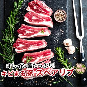 スペアリブ 骨付き肉 国産 豚肉 キビまる豚 沖縄 200g 1〜2人前