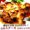 厚切り ステーキ 200g 赤身 肉 赤身肉 豚肉 国産 甘辛しょうがソース味