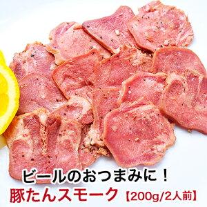 豚タンスモークスライス200g 国産豚 タン スライス 焼肉 豚タン 豚たん 焼ホルモン 食品 食べ物 珍しい 珍味 コリコリ