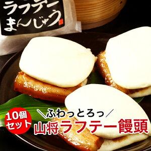 プレミアムラフテーまんじゅう10個セット(角煮まんじゅう)