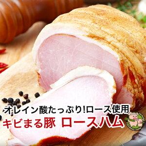 ロースハム 冷凍 おつまみ スライス きびまる豚【100g/4〜5枚】