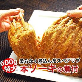 スペアリブ 骨付きスペアリブ 特大ソーキ骨の煮付 600g〜700g