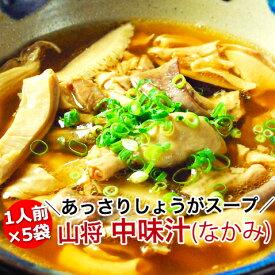 【送料込み】オリジナル中味汁×5袋セット 豚ホルモン(モツ)中身汁 ご飯のお供 おかず