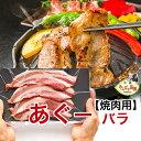 お中元 グルメ ギフト あぐー豚 アグー豚 豚肉 沖縄 ギフト バラ スライス 焼肉セット 【500g 2〜3人前/100g×5個】