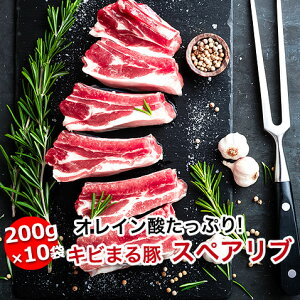 スペアリブ 骨付き肉 国産 豚肉 キビまる豚 沖縄 200g 10袋