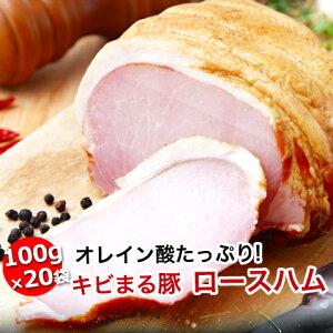 ロースハム 冷凍 おつまみ スライス きびまる豚【100g/4〜5枚】×20袋セット
