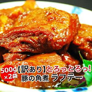 【訳あり】 豚の角煮 ラフテー 角煮 豚角煮 沖縄 お取り寄せ グルメ ご飯のお供 【500g×2袋】