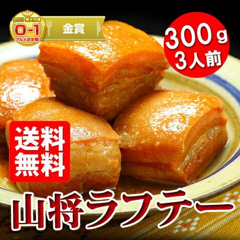 沖縄産豚使用 豚角煮 山将ラフテー300g 2〜3人前 角煮 煮豚 豚肉 沖縄