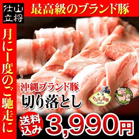 あぐー豚 やんばる島豚 沖縄 黒豚あぐー あぐー豚 切り落とし400g しゃぶしゃぶ 焼肉 沖縄豚